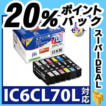 エプソン EPSON IC6CL70L(増量) 6色セット対応 ジット リサイクルインク カートリッジ【送料無料】【D1122】【E70】