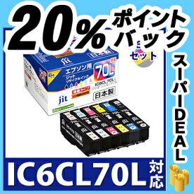 インク エプソン EPSON IC6CL70L(増量) 6色セット対応 ジット リサイクルインク カートリッジ【送料無料】【D1122】【E70】【ラッキーシール対応】
