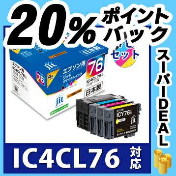 エプソン EPSON IC4CL76 4色セット対応 ジット リサイクルインク カートリッジ【送料無料】【あす楽対応】【D119】