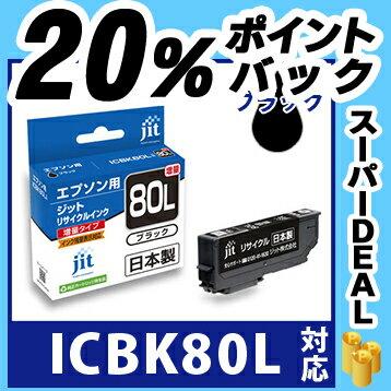 インク エプソン EPSON ICBK80L(増量) ブラック対応 ジット リサイクルインク カートリッジ【D119】