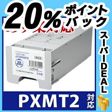 [CB対象]PXMT2対応 ジットリサイクルメンテナンスタンク【D119】【ラッキーシール対応】