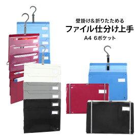 ジット ファイル仕分け上手 A4 6ポケット 壁掛け・たためる2wayファイル ピンク ブルー ブラック 【ゆうパケット対応不可】【送料無料】[LO]