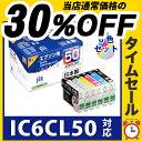エプソン EPSON IC6CL50 6色セット対応 ジット リサイクルインク カートリッジ【送料無料】【MT】【あす楽対象】