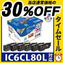 エプソン EPSON IC6CL80L(増量) 6色セット対応 ジット リサイクルインク カートリッジ【送料無料】【MT】【あす楽対象】