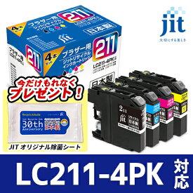 インク ブラザー brother LC211-4PK 4色セット対応 (LC211 LC211BK LC211C LC211M LC211Y) ジット リサイクルインク カートリッジ 日本製 保証あり 【D610】【今だけ30周年限定除菌シート付】