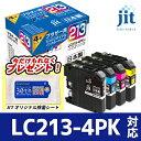 インク ブラザー brother LC213-4PK 4色セット対応 ジット リサイクルインク カートリッジ JIT-B2134P 【DEAL1217】【今だけ30周年限定除菌シート付】