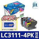 インク ブラザー brother LC3111-4PK 4色セット対応 ジット リサイクルインク カートリッジ【TS】【今だけ30周年限定除菌シート付】