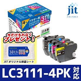 インク ブラザー brother LC3111-4PK 4色セット対応 ジット リサイクルインク カートリッジ【D610】【今だけ30周年限定除菌シート付】