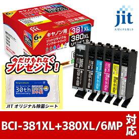 インク キヤノン Canon BCI-381XL+380XL/6MP(大容量) 6色マルチパック対応 ジット リサイクルインク カートリッジ JIT-C3803816PXL 【送料無料】【D610】【今だけ30周年限定除菌シート付】