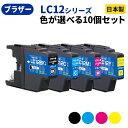 【クーポンで10%OFF!】brother LC12シリーズ ≪色が選べる10本セット≫ リサイクルインクカートリッジ LC12BK LC12C …