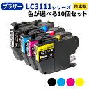 brother ブラザー LC3111シリーズ≪色が選べる10本セット≫ リサイクルインクカートリッジ LC3111BK LC3111C LC3111M …