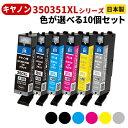 Canon BCI-351XL/350XL(増量タイプ)シリーズ≪色が選べる10本セット≫リサイクルインクカートリッジ BCI-351XLBK BCI-351XLC BCI-351XLM BCI-351XLY BCI-351XLGY BCI-350XLPGBK ブラック シアン マゼンタ イエロー グレー【送料無料】【まとめ買い】【ラッキーシール対応】