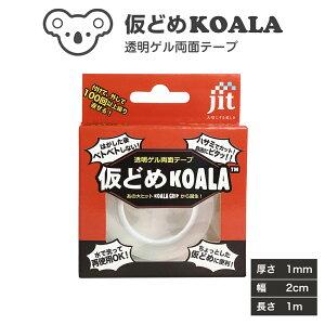 仮どめコアラ 両面テープ 1mm厚【JK-02】