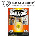 Koala Grip コアラグリップ 両面テープ 1mm厚【KG-02】