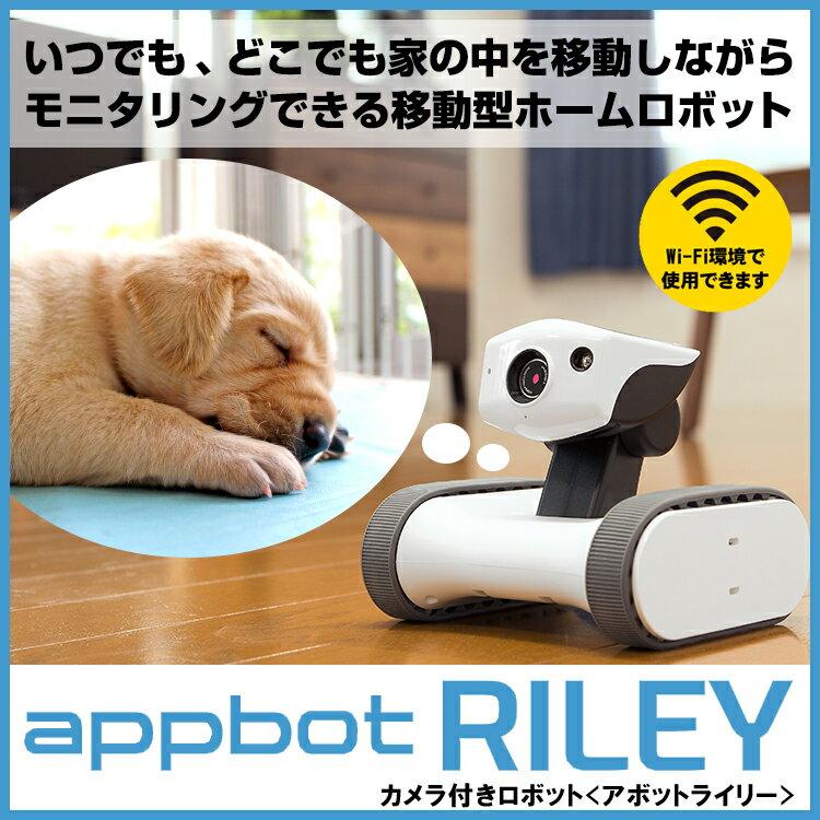 スマートホームロボット appbot RILEY いつでも、どこでも家の中を移動しながらモニタリングできる移動型ホームロボット アボットライリー ペット カメラ 留守 ネットワークカメラ ベビーモニター