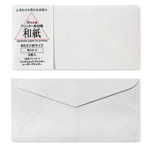簀の目 白 B5用封筒 5枚入 インクジェット用和紙【大直】[ONA]