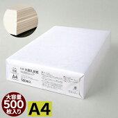 特漉大直礼状紙A4500枚入(和紙)