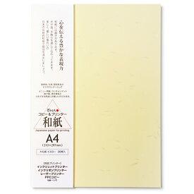 大礼紙 イエロー A4 20枚入 インクジェット用和紙【大直】[ONA]