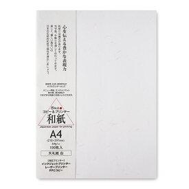 徳用大礼紙 白 A4 100枚入 インクジェット用和紙【大直】[ONA]