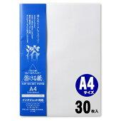 トップシークレットペーパーA4【30枚入】