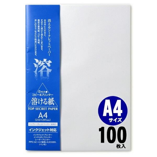 トップシークレットペーパー A4 100枚入 インクジェット用和紙【送料無料】【大直】水に溶ける 用紙 A4
