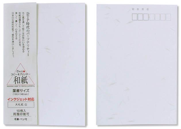 大礼紙 白 葉書 10枚入 インクジェット用和紙【大直】