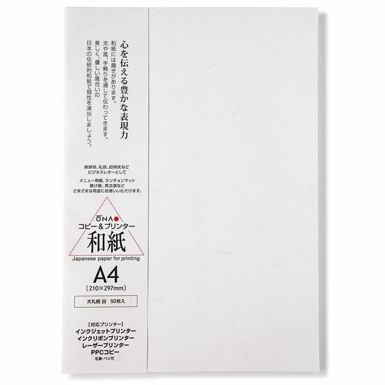 大礼紙 白 A4 50枚入 インクジェット用和紙【大直】