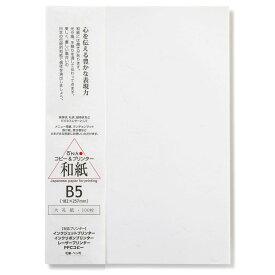 徳用大礼紙 白 B5 100枚入 インクジェット用和紙【大直】【ラッキーシール対応】[ONA]