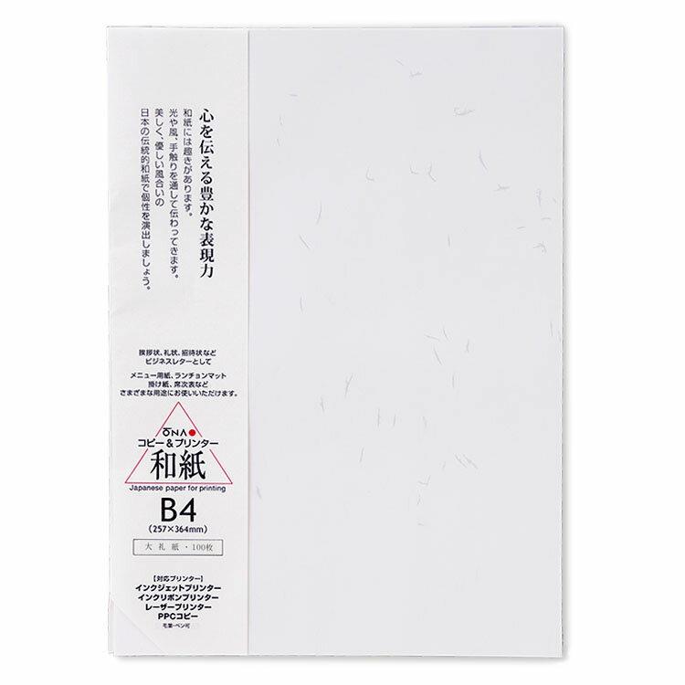徳用大礼紙 白 B4 100枚入 インクジェット用和紙【大直】