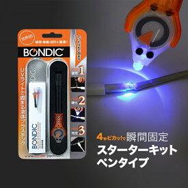BONDIC (ボンディック) 液体プラスチック 接着剤 溶接機 スターターキット LED(UV)紫外線ライト【ラッキーシール対応】