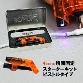BONDIC EVO (ボンディック エヴォ) 液体プラスチック 接着剤 溶接機 スターターキット LED(UV)紫外線ライト【ラッキーシール対応】