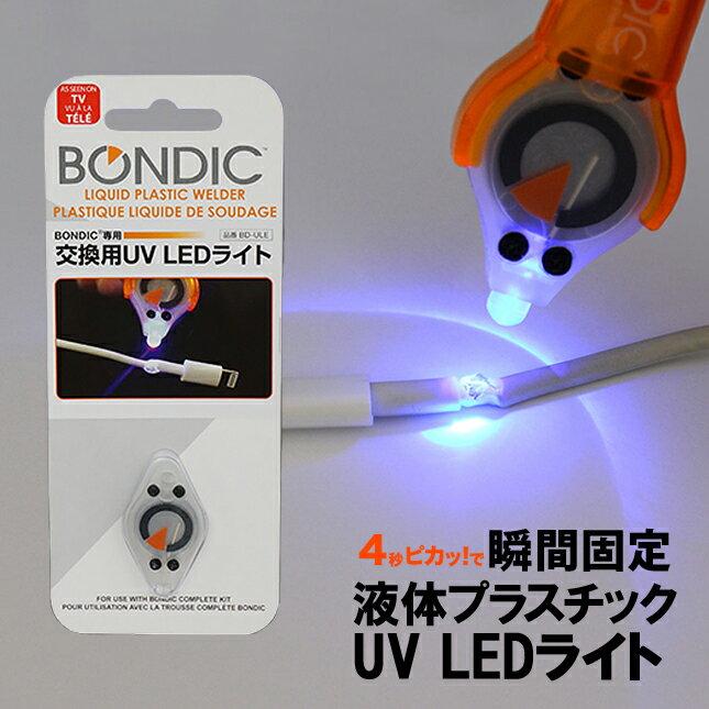 『全品10%OFFクーポン対象』【エントリーでポイント5倍】BONDIC(ボンディック) 交換用ライト LED 紫外線【ラッキーシール対応】