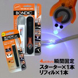 BONDIC (ボンディック) 液体プラスチック 接着剤 溶接機 スターターキット1本+リフィル1本 LED(UV)紫外線ライト【ラッキーシール対応】