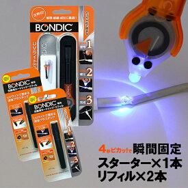 BONDIC (ボンディック) 液体プラスチック 接着剤 溶接機 スターターキット1本+リフィル2本 LED(UV)紫外線ライト【ラッキーシール対応】