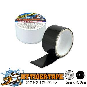 ジット タイガーテープ 5cmX150cm 透明 T-5-T 黒 T-5-B 超強力 接着 耐圧防水テープ 災害用テープ JIT TIGER TAPE