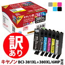 訳あり インク キヤノン Canon BCI-381XL+380XL/6MP(大容量) 6色マルチパック対応 ジット リサイクルインク カートリッジ JIT-C380381…