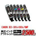 純正インク 箱なし アウトレット キヤノン Canon BCI-381S+380S/6MP 6色マルチパック(小容量)【訳あり】【送料無料】