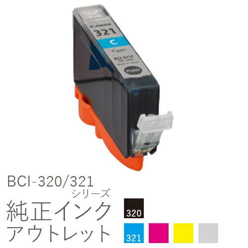 Canon キヤノン純正インク 箱なしアウトレット BCI-321C/BCI-321M/BCI-321Y/BCI-321GY/BCI-320PGBK【訳あり】【あす楽対応】