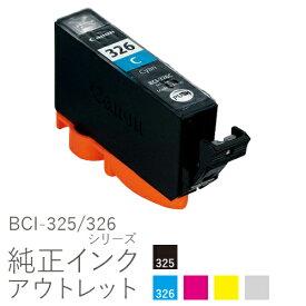 純正インク 箱なしアウトレット キヤノン BCI-325/326シリーズ【訳あり】【ラッキーシール対応】