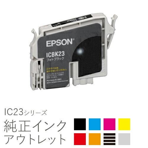 EPSON エプソン純正インク 箱なしアウトレット ICBK23 / ICC23 / ICM23 / ICY23 / ICMB23 / ICGY23 / ICLC23 / ICLM23 【訳あり】