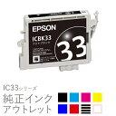 EPSON エプソン純正インク 箱なしアウトレットICBK33 / ICC33 / ICM33 / ICY33 / ICBL33 / ICR33 / ICGL33 / ICMB33【…
