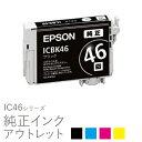 純正インク 箱なしアウトレット エプソン IC46シリーズ【訳あり】【ラッキーシール対応】