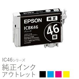 純正インク 箱なしアウトレット エプソン IC46シリーズ【訳あり】