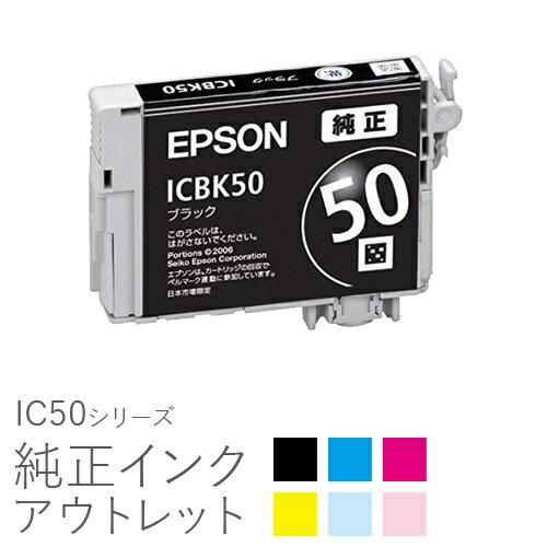 EPSON エプソン純正インク 箱なしアウトレット ICBK50 / ICC50 / ICM50 / ICY50 / ICLC50 / ICLM50【訳あり】
