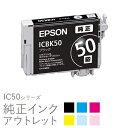 純正インク 箱なしアウトレット エプソン IC50シリーズ【訳あり】【ラッキーシール対応】