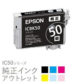 純正インク 箱なしアウトレット エプソン IC50シリーズ【訳あり】[30クーポン]