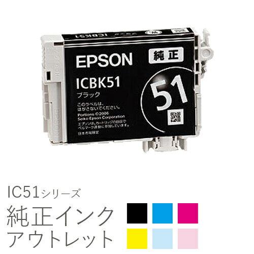 EPSON エプソン純正インク 箱なしアウトレット ICBK51 / ICC51 / ICM51 / ICY51 / ICLC51 / ICLM51【訳あり】