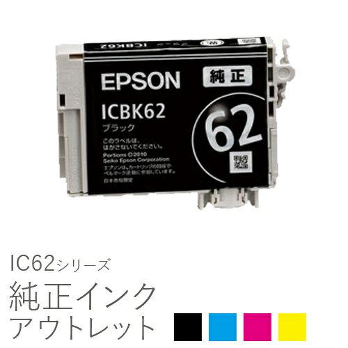 EPSON エプソン純正インク 箱なしアウトレット ICBK62 / ICC62 / ICM62 / ICY62【訳あり】