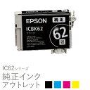 EPSON エプソン純正インク 箱なしアウトレット ICBK62 / ICC62 / ICM62 / ICY62【訳あり】【あす楽対応】