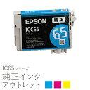 EPSON エプソン純正インク 箱なしアウトレット ICC65 / ICM65 / ICY65【訳あり】【あす楽対応】